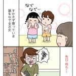 いい子 いい子・・・:今夜は納豆ご飯だけでいいですか?【第97回】