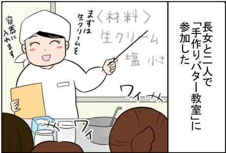 手作りバター教室