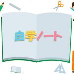 小学生がテーマを見つけて学ぶ「自学ノート」とは?