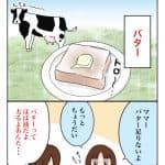 長女の好物:今夜は納豆ご飯だけでいいですか?【第103回】