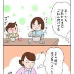 冬はみかん:今夜は納豆ご飯だけでいいですか?【第107回】