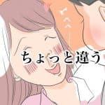 【たまGoo! インスタ】子育て漫画!「ちょっと違う」
