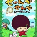 東京ハイジ書下ろし絵本「せーんべせんべ 五戸のおんこちゃん」発売!