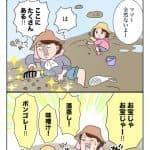 潮干狩り:今夜は納豆ご飯だけでいいですか?【第116回】