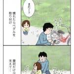 自転車の練習:今夜は納豆ご飯だけでいいですか?【第121回】