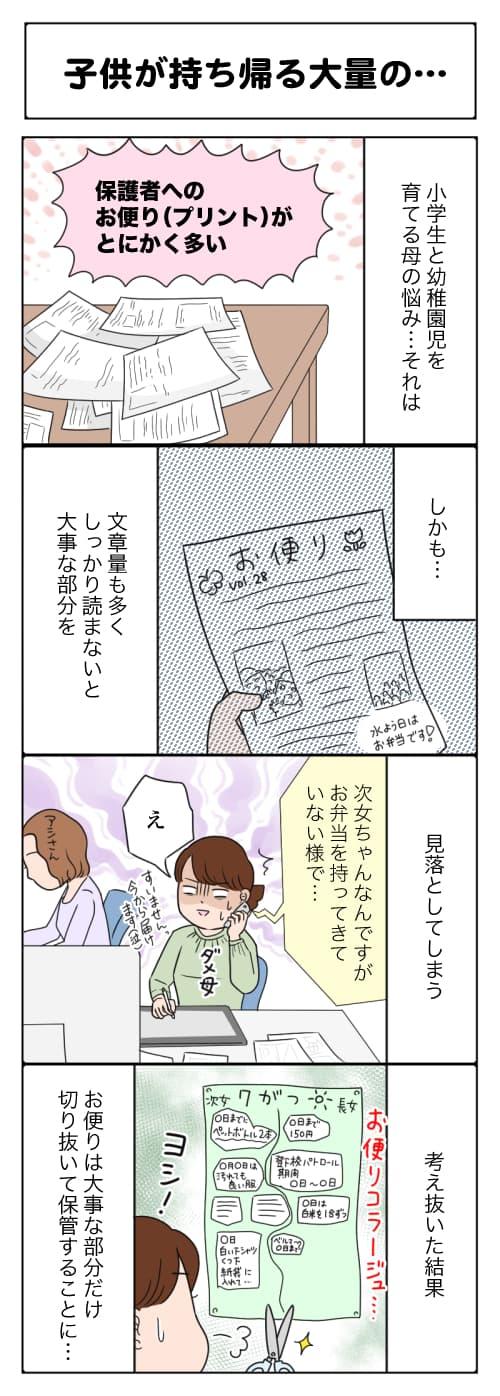 学校からの手紙