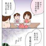 夏休みのおやつ:今夜は納豆ご飯だけでいいですか?【第130回】