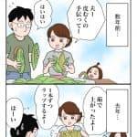 とうきびと夫:今夜は納豆ご飯だけでいいですか?【第135回】