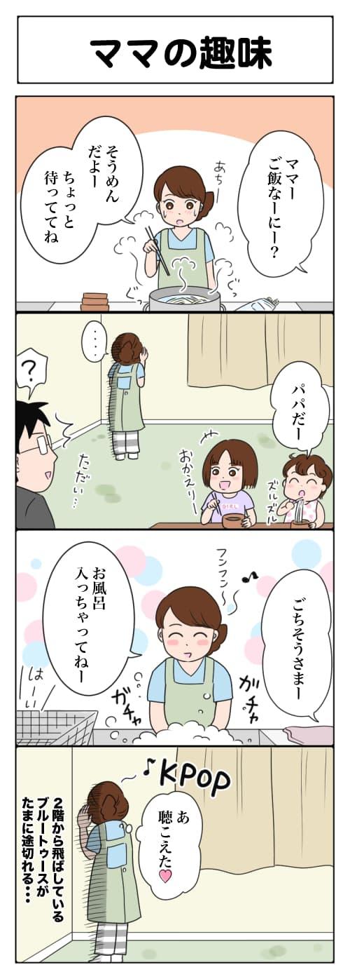 ママの趣味